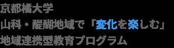 京都橘大学山科・醍醐地域で「変化を楽しむ」地域連携型教育プログラム