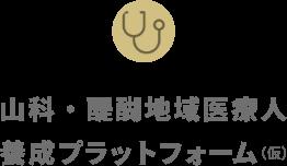 山科・醍醐地域医療人養成プラットフォーム